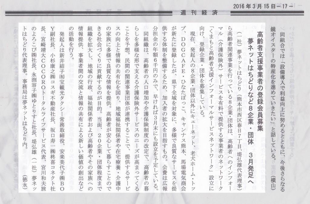 h280315_週間熊本経済