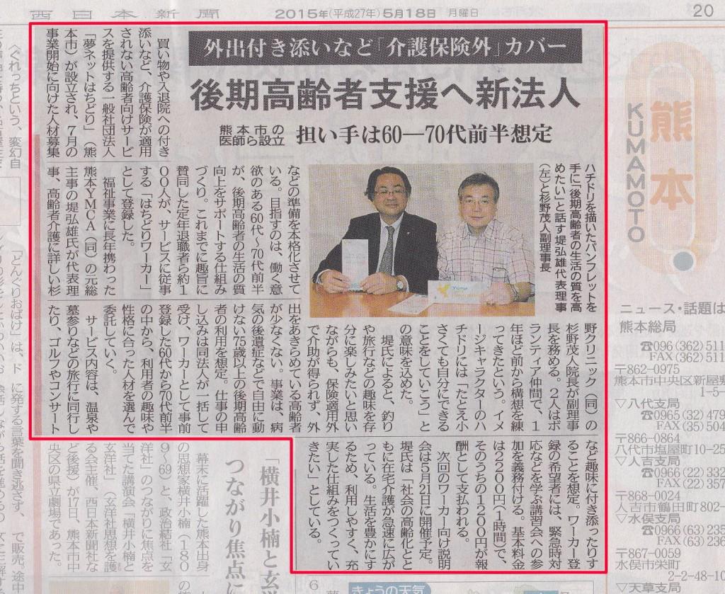 h270518_西日本新聞