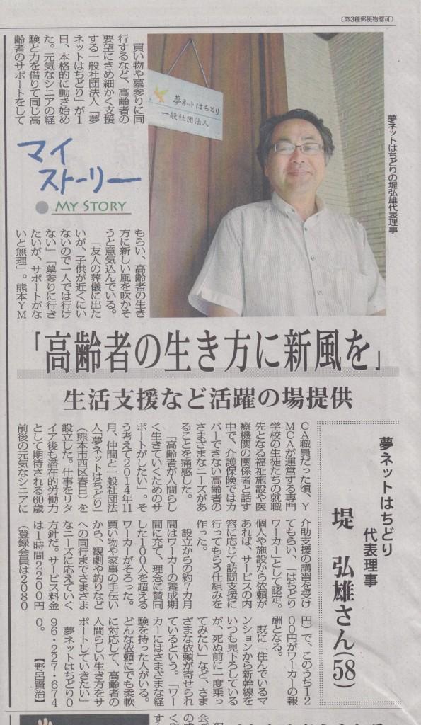 h270705_毎日新聞